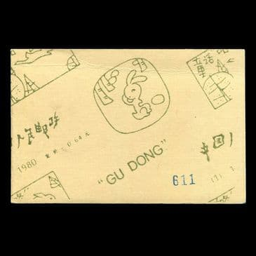 TUT2925 - China - P. R. C. 1980 Gu Dong Rabbit Fairy (T.51) Tale Booklet, 611 Serial handstamp