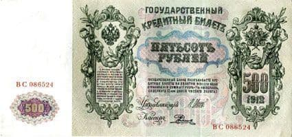 1912 500 Rouble Banknote
