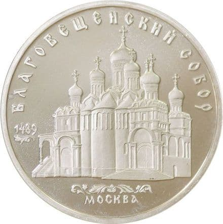 1989 Russian 5 Rouble - Cathedral of the Annunciation in  Moscow