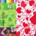 Patterns Shoyu Paper - red heart, 6 inch (15 cm) square, 15 sheets, (YHZ047)