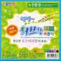 The fragrance of herb singleside coloured paper, 6 inch (15 cm) square, 200 sheets, (ok1039)